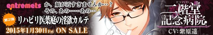 【アントルメ】二階堂記念病院ドラマCD第2弾 CV紫原遥 1月30日ONSALE