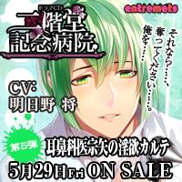 【アントルメ】二階堂記念病院ドラマCD第5弾 CV明日野将 5月29日ONSALE