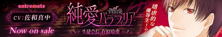 『純愛-パラフィリア-』2015年12月18日3本同時発売予定